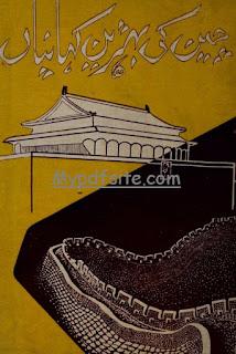 Chand-Ki-Beti By Kishwar-Naheed