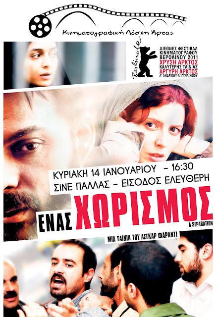 """Άρτα: Προβολής Της Ταινίας """"A SEPERATION"""" (14/01/18)- Κινηματογραφική Λέσχη Άρτας"""