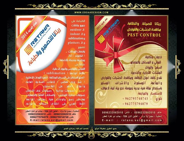تنزيل تصميم بروشور إحترافي وإبداعي مفتوح للفوتوشوب Professional Creative Brochure PSD Design Download