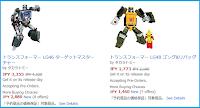 Transformers Titans Return wave 5 トランスフォーマー レジェンズ ヘッドマスターズ Hasbro Takara