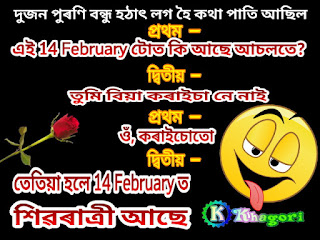 assamese valentine day sms