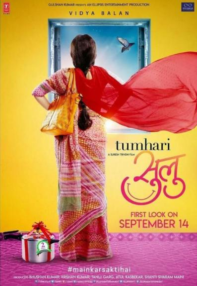 Tumhari Sulu new upcoming movie first look, Poster of Vidya Balan download first look Poster, release date