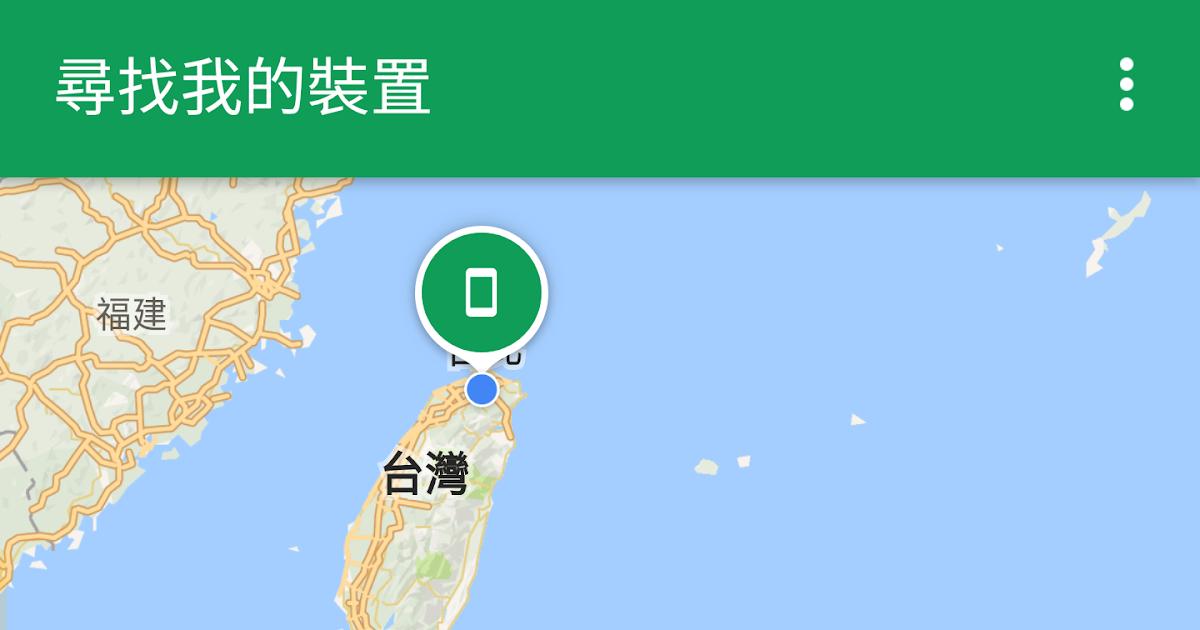 正名「尋找我的裝置」:Google 追蹤遺失手機 Android App更新