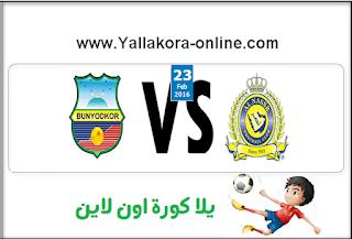 مشاهدة مباراة النصر وبونيودكور بث مباشر بتاريخ 23-02-2016 دوري أبطال آسيا