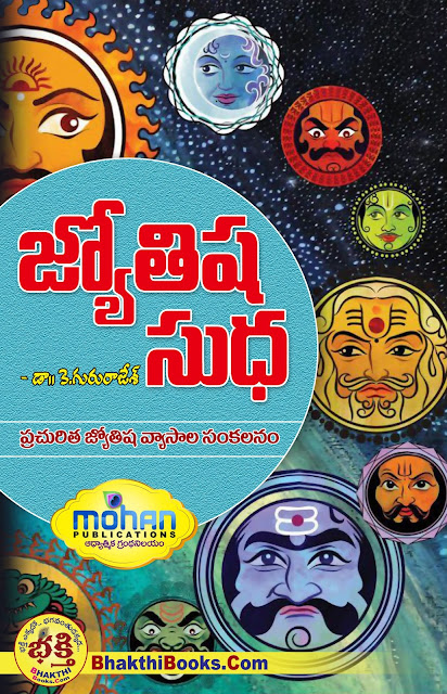 Jyothisha Sudha | జ్యోతిష సుధ