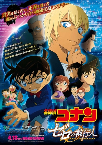 Detective Conan Movie 22: Zero's Executioner ost full version