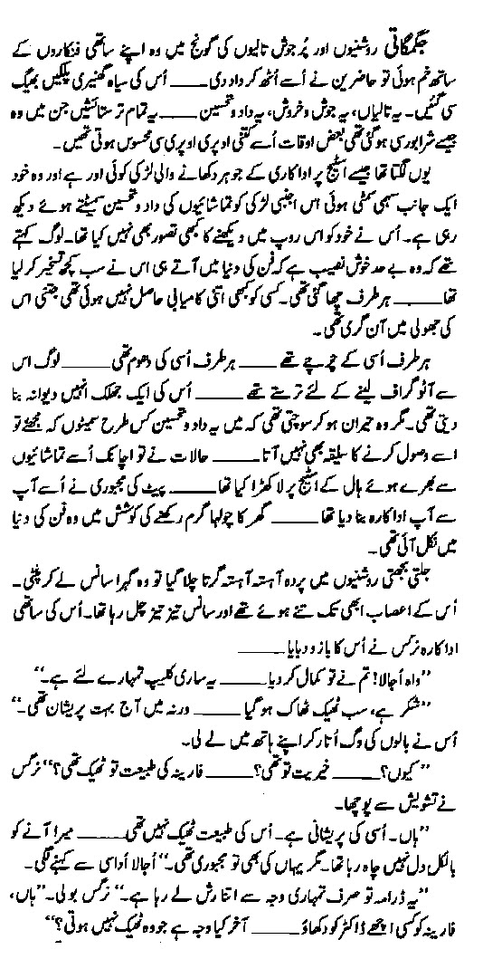 Urdu Novel Mujhe Apne Dil Me Rakhna