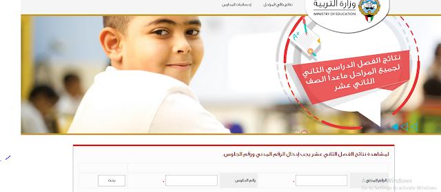 الكويت  | نتائج الصف الثاني عشر (علمي ، أدبي ، ديني) ٤-٦-٢٠١٨