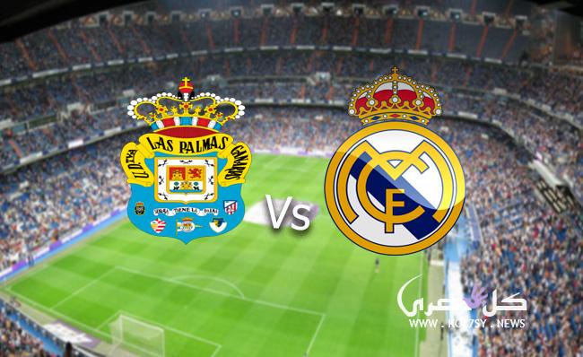 مشاهدة مباراة ريال مدريد ولاس بالماس