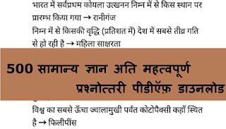 General Studies in Hindi
