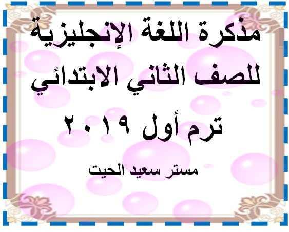 مذكرة اللغة الإنجليزية للصف الثاني الابتدائي ترم أول 2019 مستر سعيد الحيت
