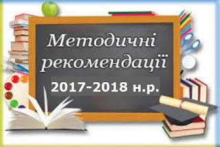 Методичні рекомендації  щодо викладання української мови та літератури 2017-2018 н. р.