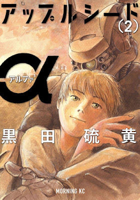 アップルシードα 第01-02巻 [Appleseed α vol 01-02] rar free download updated daily