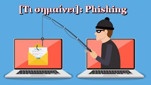 Τι σημαίνει η λέξη Phishing
