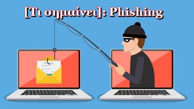 [Τι σημαίνει]: Phishing
