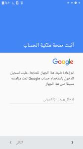 حل مشكلة اثبت صحة ملكية الحساب في جميع هواتف الاندرويد الحديثة والقديمة - Bypass Google Account Samsung