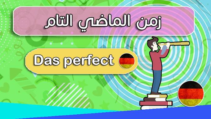 """شرح زمن الماضي التام """"Das perfekt"""" في اللغة الالمانية بطريقة رائعة"""