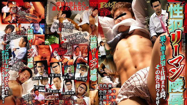 BEAST – 性犯リーマン陵辱 (Sexually Harassing & Humiliating Salarymen)