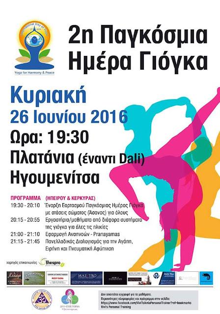 Σήμερα στην Ηγουμενίτσα η εκδήλωση για την Παγκόσμια Ημέρα Yoga