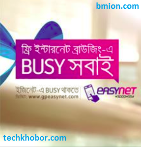 Grameenphone-Easynet-Free-Internet-Browsing-Facebook-Wikipedia-Dial-*5000*55#-or-www.gpeasynet.com