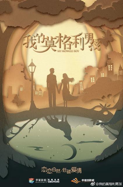 Yang Zi, Ma Tianyu My Mowgli Boy Jungle Book