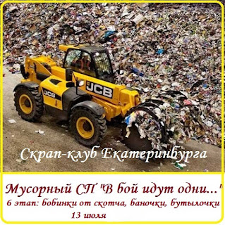 https://scrapclubekb.blogspot.com/2018/07/blog-post_67.html