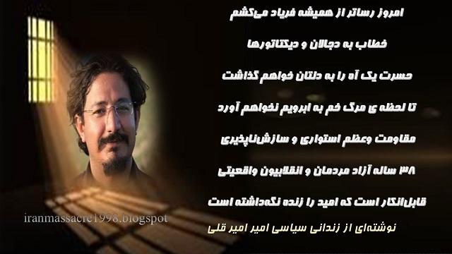 بهمن 94-ایران -نامه زندانی سیاسی امیرامیرقلی