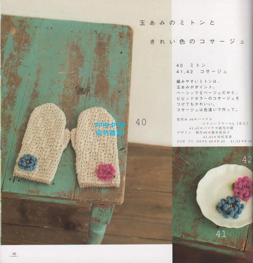 Patron Broche de Crochet