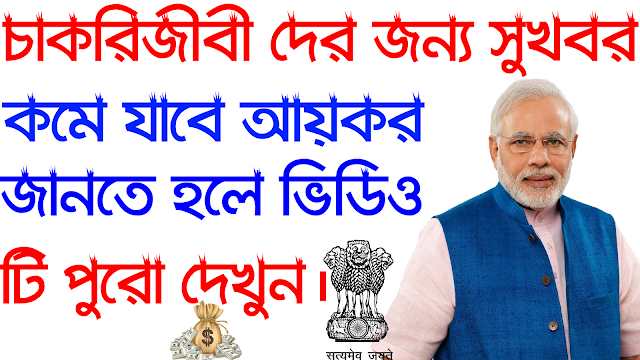 Income Tax Will Decrease In 2018 | Budget India 2018 Details In Bangla With Video