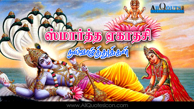 Tamil-Smartha-Ekadasi-Tamil-wishes-quotes-images-messages-Best-Tamil-Quotes-Pictures