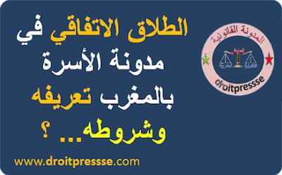 الطلاق الاتفاقي في مدونة الأسرة بالمغرب