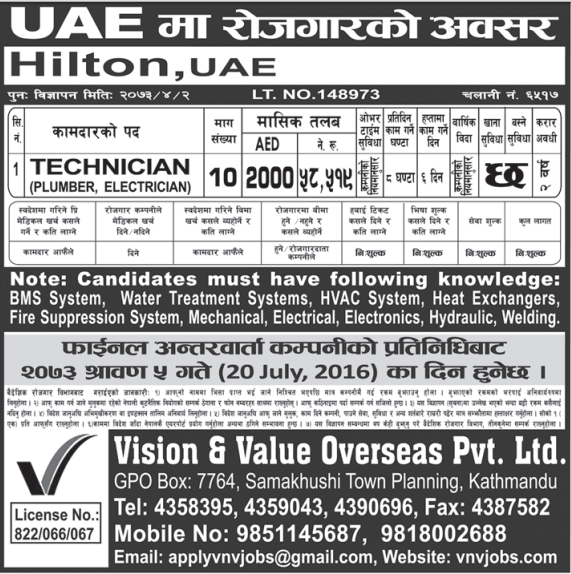 Free Visa Free Ticket, Jobs For Nepali In U.A.E. Salary -Rs.58,000/