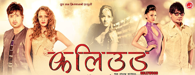 Nepali Movie - KOLLYWOOD