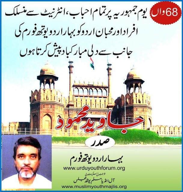 Republic Day Shayari urdu