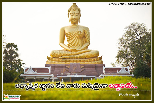 Here is Gautam Buddha Telugu Inspirational Quotes messages, Golden words from Gautama Buddha, Nice Telugu gautama buddha Quotes, Best Telugu messages inspirational quotes from Gautama Buddha. Gautam Buddha Telugu inspirational Quotes messages,Gautama buddha Telugu Quotations inspirational messages, Gautama buddha quotes and sayings in telugu, Best of Gautama buddha golden words in telugu, Inspirational telugu messages from gautamabuddha. Gautama buddha Telugu Quotations inspirational messages