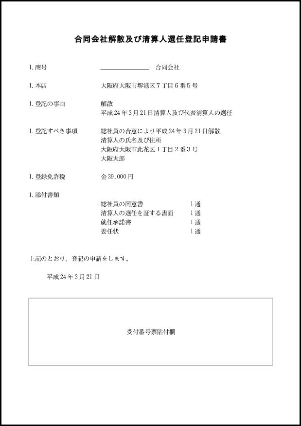 合同会社解散及び清算人選任登記申請書 007