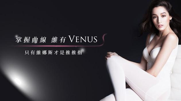 Venus 維娜斯塑身衣 評價 價格