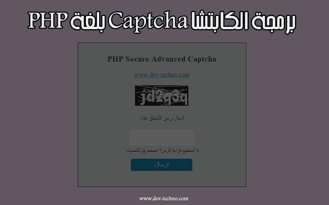 استخدام وبرمجة رمز التحقق captcha بلغة php