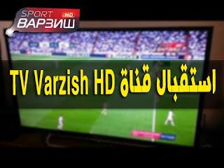 شرح طريقة ٱلتقاط قناة varzish ومشاهدة جميع الدوريات العالمية