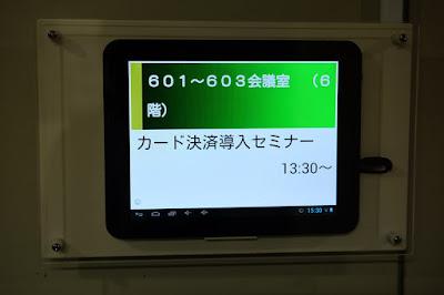 松本商工会館でカード決済セミナー