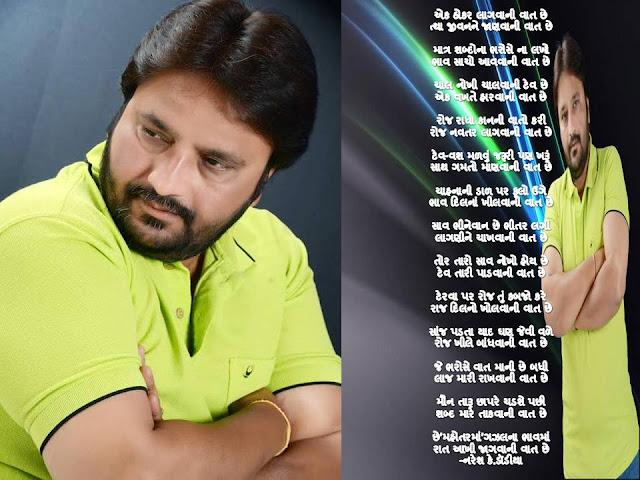 एक ठोकर लागवानी वात छे Gujarati Gazal By Naresh K. Dodia
