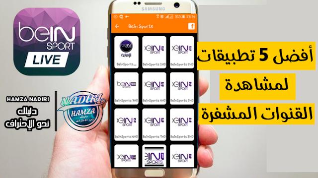 أفضل 5 تطبيقات لمشاهدة القنوات المشفرة + تطبيق 5 لمشاهدة الافلام مترجمة
