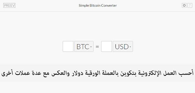 أحسب العملة الإلكترونية بتكوين بالعملة الورقية دولار والعكس مع عدة عملات أخرى