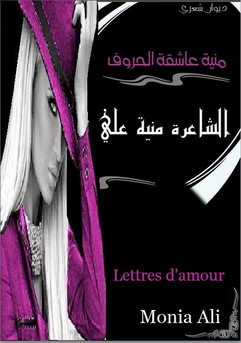 مكتبة الشعر العربي الحديث ديوان منية عاشقة الحروف للشاعرة منية علي