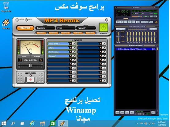 برنامج مشغل موسيقى للكمبيوتر