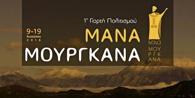 """1η Γιορτή Πολιτισμού """"Μάνα Μουργκάνα"""""""