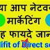 Benifit of direct sale, डायरेक्ट सेल के क्या - क्या फायदे है ? full information