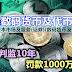 大马数码货币及代币管制