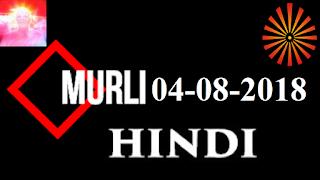 Brahma Kumaris Murli 04 August 2018 (HINDI)