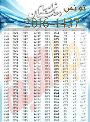 إمساكية رمضان 2016 فى تونس-إمساكية رمضان 1437 فى تونس